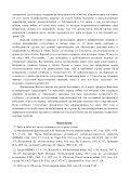 Скачать - Reenactor.ru - Page 7