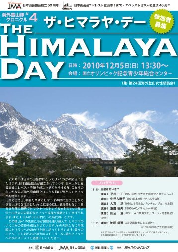 ザ・ヒマラヤ・デイ・パンフレット - JMA 公益社団法人 日本山岳協会