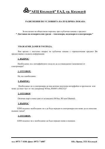 Разяснения по публичната покана - АЕЦ Козлодуй