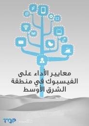 معايير األداء على الفيسبوك في منطقة الشرق األوسط - Wamda.com
