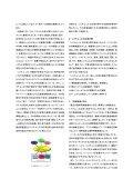 システム LSI の産業基盤構造に与えるインパクト - System LSI Lab. - Page 2