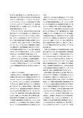 システム LSI の産業基盤構造に与えるインパクト - System LSI Lab. - Page 3
