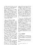 システム LSI の産業基盤構造に与えるインパクト - System LSI Lab. - Page 4