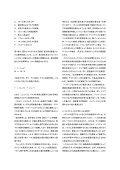 システム LSI の産業基盤構造に与えるインパクト - System LSI Lab. - Page 5