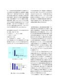 システム LSI の産業基盤構造に与えるインパクト - System LSI Lab. - Page 6