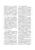 システム LSI の産業基盤構造に与えるインパクト - System LSI Lab. - Page 7