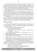 инфраструктура распределённой системы с сохранением ... - Page 2