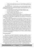 инфраструктура распределённой системы с сохранением ... - Page 3
