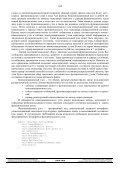 инфраструктура распределённой системы с сохранением ... - Page 4