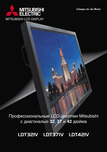 LCD display brochure