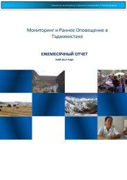 Мониторинг и Раннее Оповещение - UNDP in Tajikistan