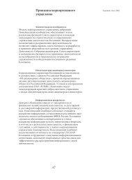 Корпоративное управление - раздел Годового отчета за 2002 год