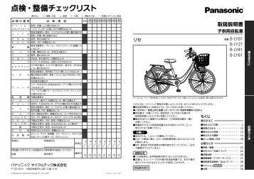 取扱説明書 (2154KB) - 自転車