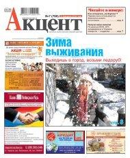 Скачать PDF версию газеты Акцент за 2010 год №7