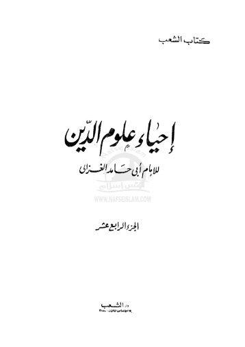 إحياء علوم الدين - م 4 - ج 14 - Nafseislam.Com