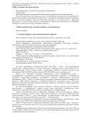 Решение о выпуске ценных бумаг - МРСК Центра - Page 3