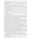 Решение о выпуске ценных бумаг - МРСК Центра - Page 4