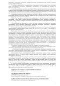 Решение о выпуске ценных бумаг - МРСК Центра - Page 5