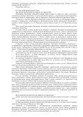 Решение о выпуске ценных бумаг - МРСК Центра - Page 7