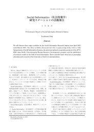 Social Informatics(社会情報学) - 電気通信大学学術機関リポジトリ C ...