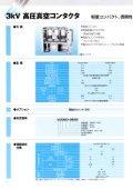 EU-311Q - 株式会社 日立産機システム - Page 2