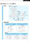 EU-311Q - 株式会社 日立産機システム - Page 3