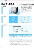 EU-311Q - 株式会社 日立産機システム - Page 4