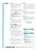 EU-311Q - 株式会社 日立産機システム - Page 7