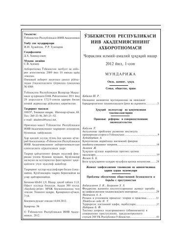 D:\РЕДАКТОРЫ\Axborotnoma\2012 А - Академия МВД Республики ...