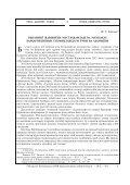 D:\РЕДАКТОРЫ\Axborotnoma\2012 А - Академия МВД Республики ... - Page 3
