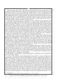 D:\РЕДАКТОРЫ\Axborotnoma\2012 А - Академия МВД Республики ... - Page 4