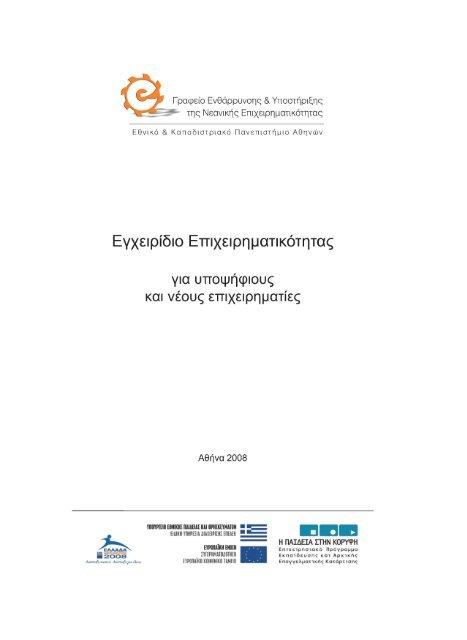 Εγχειρίδιο Επιχειρηματικότητας για υποψήφιους και νέους επιχειρηματ