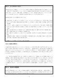 行動の記録と格差の認識 - World Water Council - Page 3