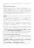 行動の記録と格差の認識 - World Water Council - Page 6
