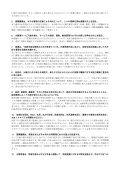行動の記録と格差の認識 - World Water Council - Page 7