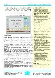 ELQ 2+ ПРИБОР ДЛЯ ОЦЕНКИ ЛИНИЙ xDSL - Unitest.com