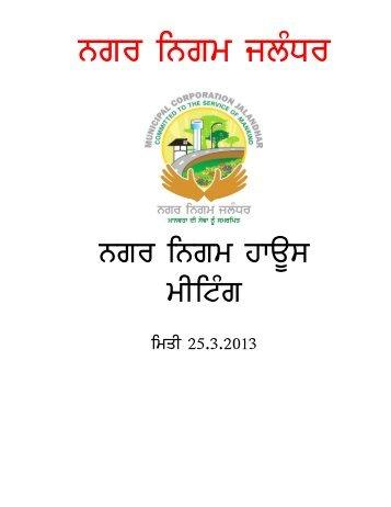 Next House meeting 1--- - Municipal Corporation Jalandhar