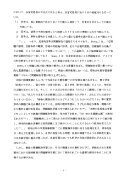 Page 1 Page 2 原体験を基盤と した科学的問題解決学習の モデル化 ... - Page 7
