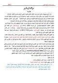 اضغط هنا - طب الموصل - جامعة الموصل - Page 4