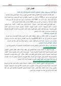 اضغط هنا - طب الموصل - جامعة الموصل - Page 5