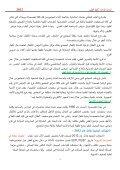 اضغط هنا - طب الموصل - جامعة الموصل - Page 6