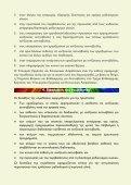 Ionizousa Aktinobolia.pdf (609,61 Kb) - Υπουργείο Εργασίας και ... - Page 3