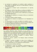 Ionizousa Aktinobolia.pdf (609,61 Kb) - Υπουργείο Εργασίας και ... - Page 5