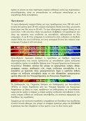 Ionizousa Aktinobolia.pdf (609,61 Kb) - Υπουργείο Εργασίας και ... - Page 7