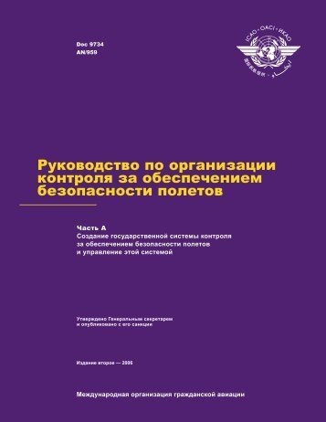 Doc 9734 - Сертификаты типа (МАК)