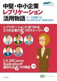 中堅・中小企業レプリケーション活用物語(PDF 8.12 MB) - ARCserve