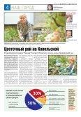 ОСТОРОЖНО! ФИНАНСОВАЯ ПИРАМИДА! - Page 4