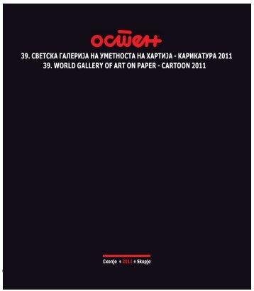 Каталог СГК 2011 - Остен Светска Галерија
