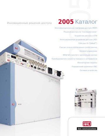 1 - ГрандСервис. Телекоммуникационное оборудование