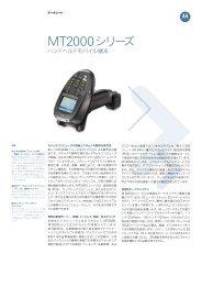 MT2000シリーズ - Motorola Solutions